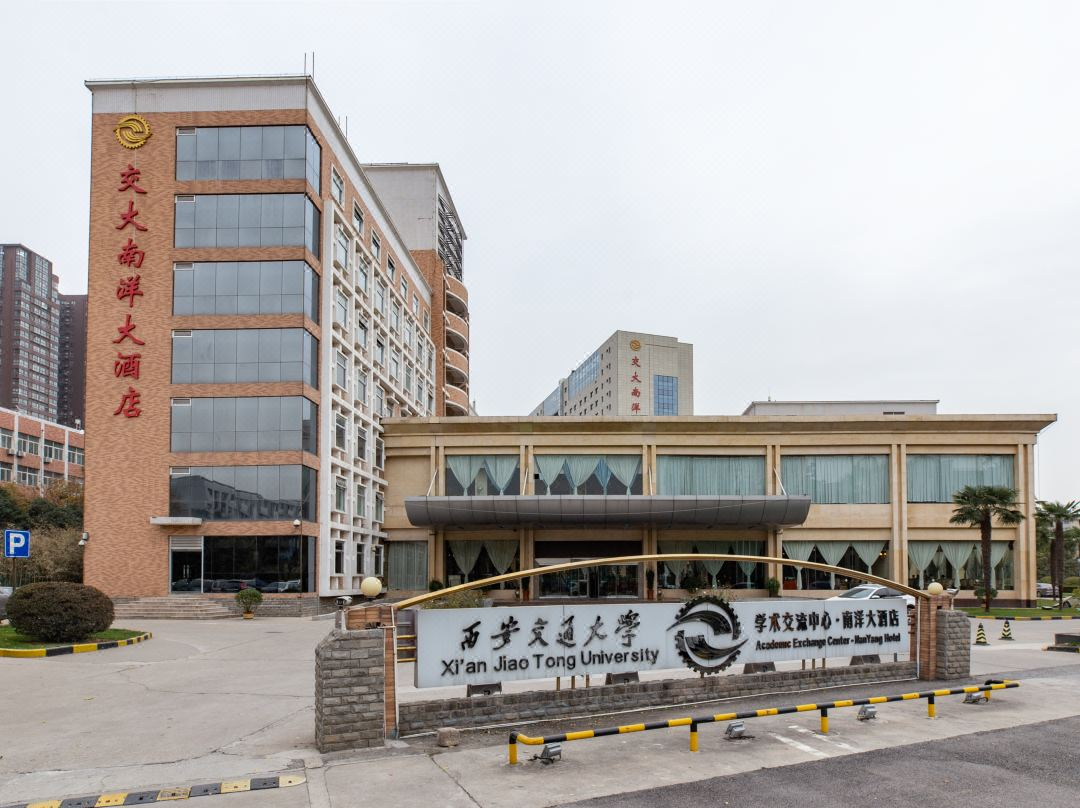 Xi'an Jiaotong University Academic Exchange Center · Nan Yang Hotel