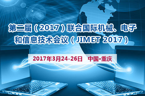 2017 第二届联合国际机械、电子和信息技术会议