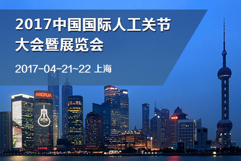 2017中国国际人工关节大会暨展览会
