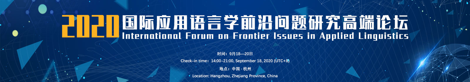 International Forum on Frontier Issues in Applied Linguistics