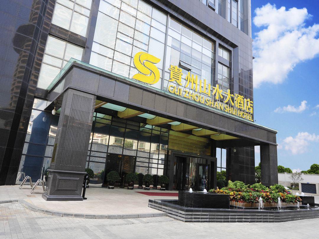 贵州山水大酒店(距离会场 300米,步行距离约5分钟)