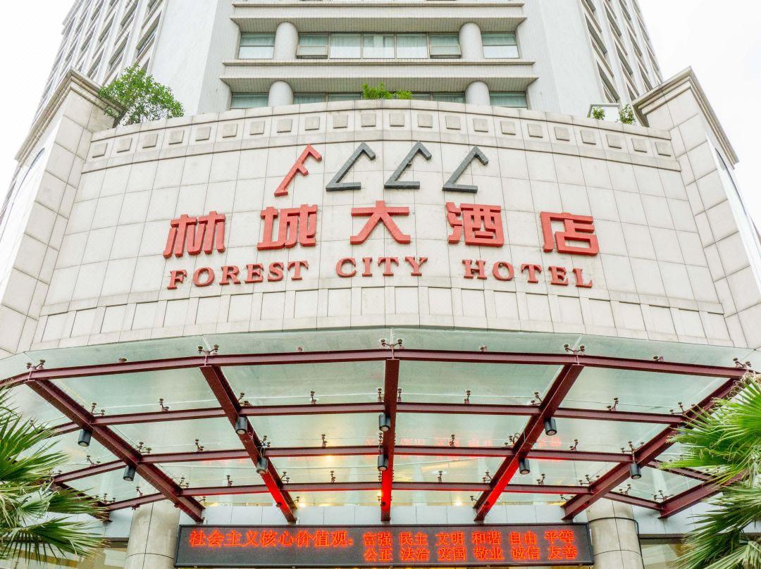贵阳林城大酒店(距离会场 400 米,步行约8分钟)