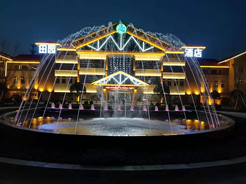 杨凌农科田园酒店