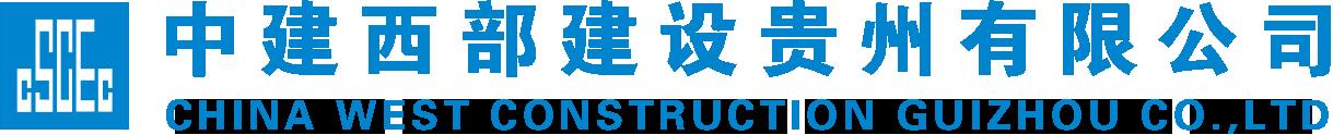 中建西部建设贵州有限公司