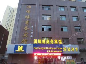 西宁润峰林商务宾馆