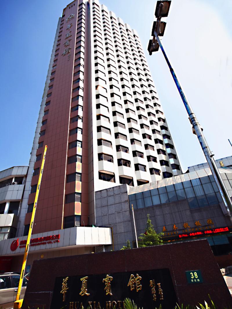 上海华夏宾馆