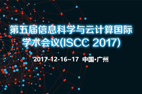 第五届信息科学与云计算国际学术会议
