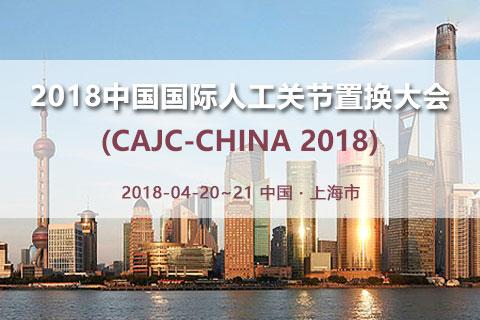 2018中国国际人工关节置换大会