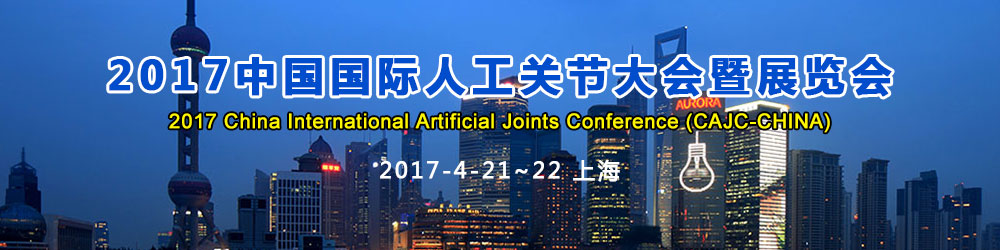 2017 China International Artificial Joints Conference